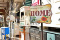 Welcome to our home sign jaffa israel apr a saying and furniture in the jaffa flea market in tel aviv israel Royalty Free Stock Photo