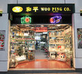 Woo ping co shop in hong kong located tsim sha tsui is a home electronic products retailer Royalty Free Stock Image