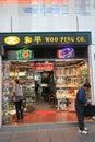 Woo ping co shop in hong kveekoong located tsim sha tsui kong is a electric products retailer kong Royalty Free Stock Photos