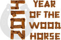 Wood horse s year of the decorative writing Stock Photo