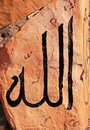 Word Allah in arabic letters Stock Image