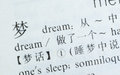 Word Dream written in Chinese language Royalty Free Stock Photo