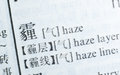 Word haze written in chinese language the and its english definition translation photography from a english dictionary by Royalty Free Stock Photography