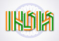 Word India made of interlaced ribbons with Indian flag colors.