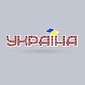 Word Ukraine. National Embroidered elements. Vector.