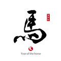 Is year of the horse chinese calligraphy word for Royalty Free Stock Photos