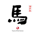 Is year of the horse chinese calligraphy word for Royalty Free Stock Images