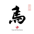 Is year of the horse chinese calligraphy word for Royalty Free Stock Photography