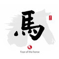 Is year of the horse chinese calligraphy word for Stock Photo
