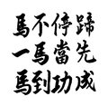 Is year of the horse chinese calligraphy word for Stock Images