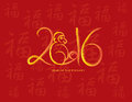 Year of the monkey with peach ink brush on red chinese new gold strokes calligraphy prosperity text background illustration Royalty Free Stock Photos