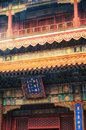 Yonghegong lama temple smoke wafts up past the architecture at in beijing china Stock Images