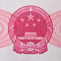 100 yuan RMB in China Royalty Free Stock Photo