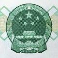 50 yuan RMB in China Royalty Free Stock Photo