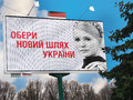 Yulia tymoshenko ukrainian politician illegally convicted repressed a former prime minister image on the banner poster Stock Photo