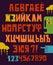 Stock Image : Cartoon russian alphabet letters.