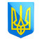 Stock Image : Coat of arms of Ukraine