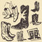 Stock Image : Cowboy Boot Collection