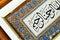 Stock Image : Islamic calligraphy