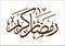 Stock Image : Ramadan Kareem 2