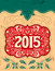 Stock Image : 2015 vintage New Year holidays design - western style