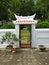 Stock Image : White gate