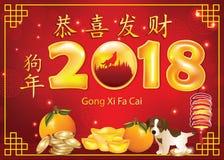 ¡Año chino feliz del perro 2018! - tarjeta de felicitación roja para la impresión Foto de archivo libre de regalías