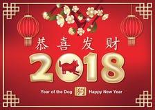 ¡Año chino feliz del perro 2018! - tarjeta de felicitación roja para la impresión Imagen de archivo libre de regalías