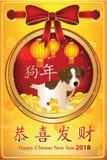 ¡Año Nuevo chino feliz del perro 2018! tarjeta de felicitación amarilla con el texto en chino e inglés Foto de archivo libre de regalías