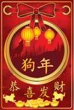 ¡Año Nuevo chino feliz del perro 2018! tarjeta de felicitación roja del estilo del sobre Foto de archivo