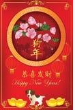 ¡Año Nuevo chino feliz del perro 2018! tarjeta de felicitación del vintage con el fondo rojo Imágenes de archivo libres de regalías