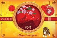 ¡Año Nuevo chino feliz del perro 2018! tarjeta de felicitación del vintage con el texto en chino e inglés Imagen de archivo libre de regalías