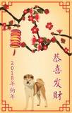 ¡Año Nuevo chino feliz del perro 2018! tarjeta de felicitación del vintage con las ramas del flor Imágenes de archivo libres de regalías