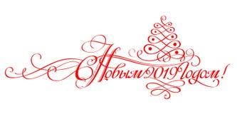 ¡Feliz Año Nuevo de la inscripción 2019 caligráficos congratulatorios! Imagen de archivo libre de regalías