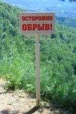 ¡Firme con la inscripción en el abismo ruso de la precaución a continuación! Imagen de archivo libre de regalías