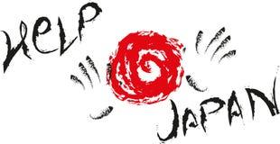 ¡Preste una mano, ayuda Japón! Imágenes de archivo libres de regalías