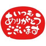 «Dziękuje ciebie bardzo dużo «w japończyku, formalny zwrot, Japońska kaligrafia, ina czerwony okrąg ilustracja wektor