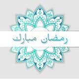 Árabe del ornamento de la tarjeta de felicitación del kareem de Ramadhan ilustración del vector