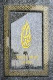 Árabe do al de Burj, Dubai, etiqueta da identificação dentro do hotel fotografia de stock royalty free