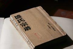 Árbol de familia de Shengshi fotos de archivo libres de regalías