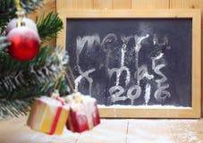 Árbol de navidad y cajas de regalo lindas con los arcos Imágenes de archivo libres de regalías
