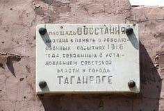Área de la placa de una rebelión Fotografía de archivo