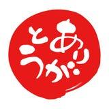 'Danke 'auf japanisch, japanische Kalligraphie, in einem roten Kreis vektor abbildung