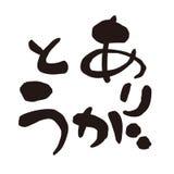 'Danke 'auf japanisch, japanische Kalligraphie, Illustration vektor abbildung