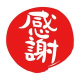 'Ich bin 'auf japanisch, japanische Kalligraphie, in einem roten Kreis dankbar stock abbildung