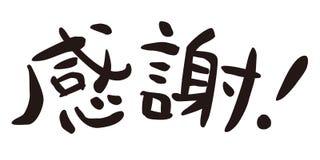'Ich bin dankbar! 'auf japanisch, japanische Kalligraphie lizenzfreie abbildung