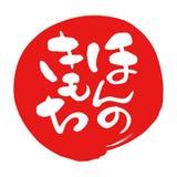 'kleines Geschenk 'auf japanisch, japanische Kalligraphie, Illustration stock abbildung