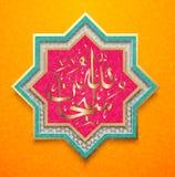 伊斯兰教的书法Subhanallah 阿拉是纯净和圣洁的 库存例证