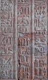 Ägyptisches hieroglyphisches Schreiben Stockbilder