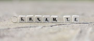 'Älskar jag dig 'som är skriftlig i bulgar fotografering för bildbyråer